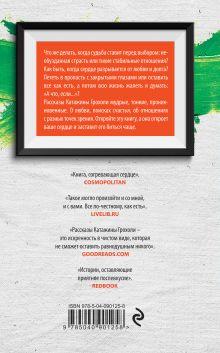 Обложка сзади Гарантия на счастье Катажина Грохоля