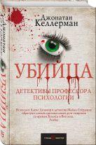 Келлерман Дж. - Убийца' обложка книги