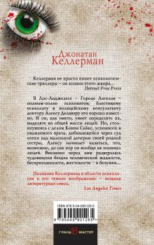 Обложка сзади Убийца Джонатан Келлерман