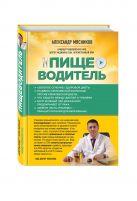 Пищеводитель (Почта России)