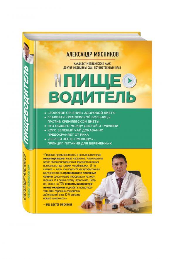 Пищеводитель (Почта России) Мясников А.Л.