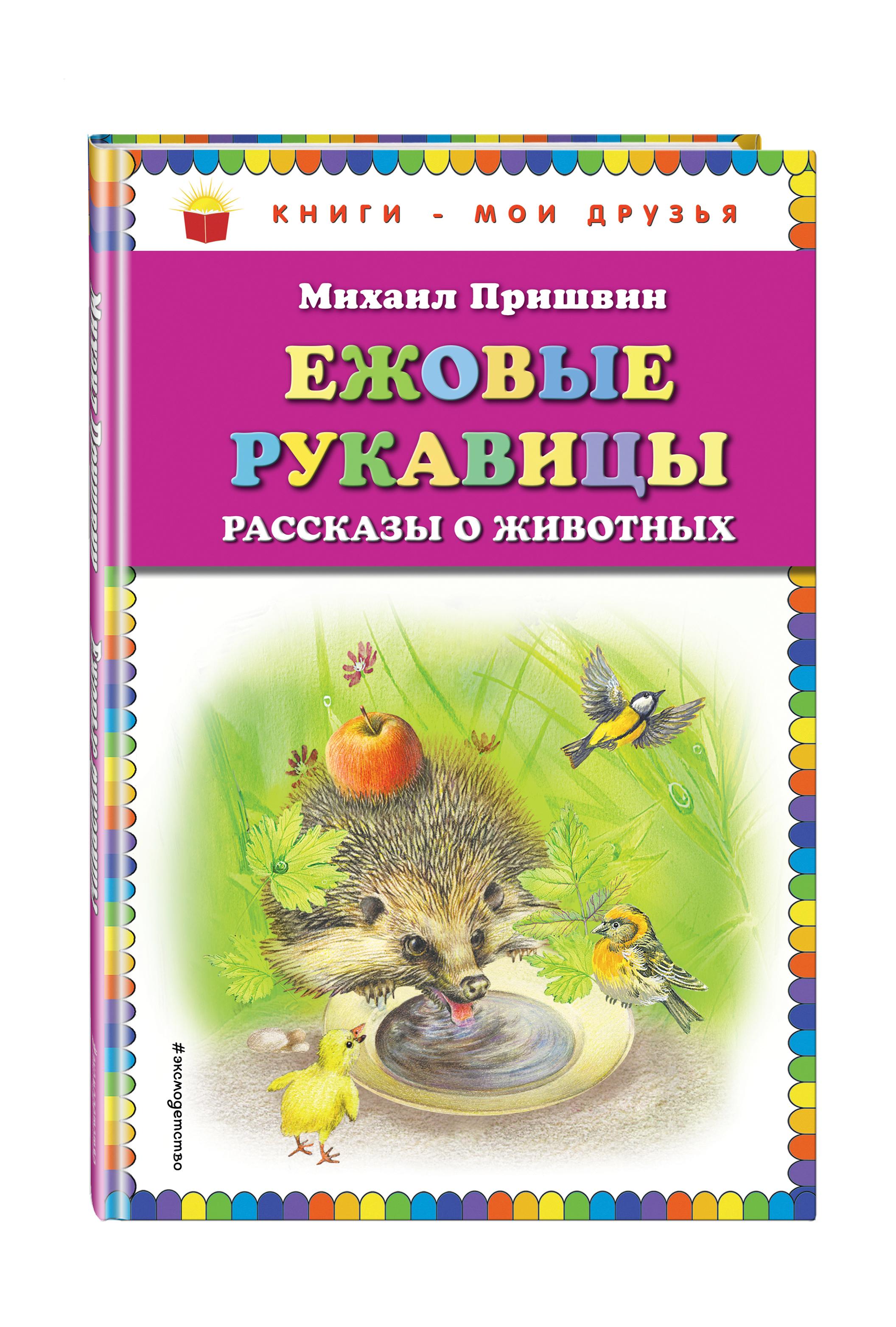 Ежовые рукавицы: рассказы о животных ( Пришвин Михаил Михайлович  )