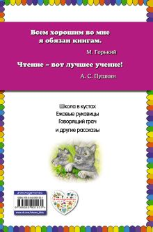 Обложка сзади Ежовые рукавицы: рассказы о животных Михаил Пришвин