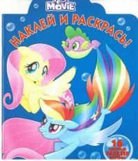 НР №17129 My Little Pony MOVIE