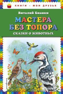 Мастера без топора: сказки о животных
