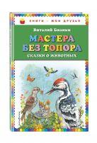 Мастера без топора: сказки о животных (ил. М. Белоусовой)