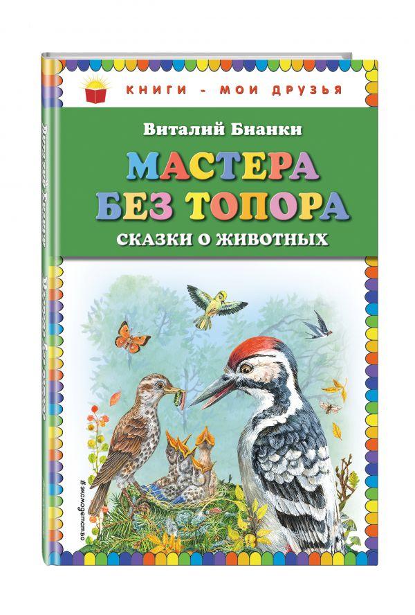 Мастера без топора: сказки о животных (ил. М. Белоусовой) Бианки В.