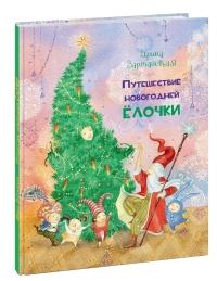 Путешествие новогодней Ёлочки Зартайская И.В.