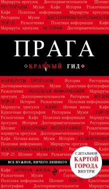 Прага. 6-е изд., испр. и доп.