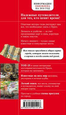 Обложка сзади Прага. 6-е изд., испр. и доп. Александр Кудрявцев