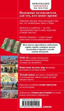 Обложка сзади Рим. 6-е изд., испр. и доп. Чумичева О.В.