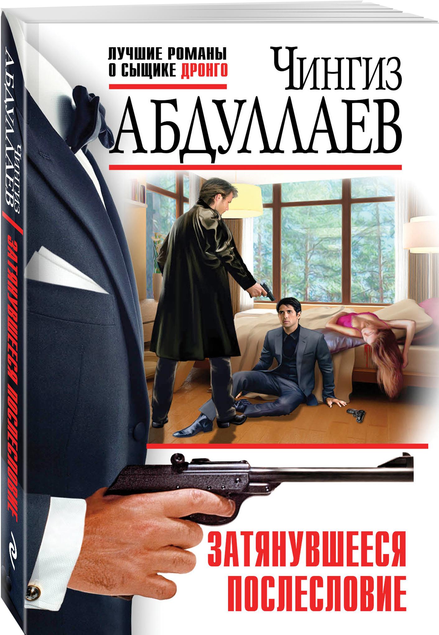Затянувшееся послесловие ( Абдуллаев Ч.А.  )