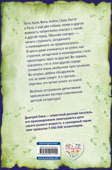 Обложка сзади Похищение Пуха Дмитрий Емец