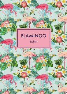 Блокнот. Фламинго (формат А4, мягкая обложка, круглые углы, блок в точку) (Арте)