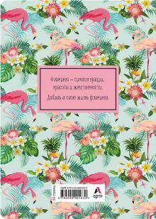 Обложка сзади Блокнот. Фламинго (формат А4, мягкая обложка, круглые углы, блок в точку) (Арте)