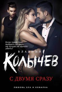 Обложка С двумя сразу Владимир Колычев