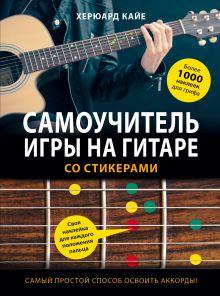 Обложка Самоучитель игры на гитаре со стикерами