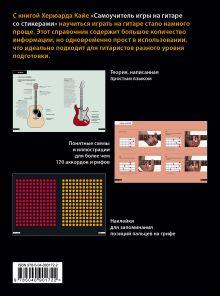 Обложка сзади Самоучитель игры на гитаре со стикерами