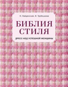 Библия стиля. Дресс-код успешной женщины (фактура ткани)