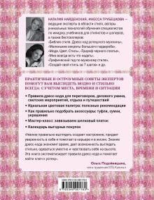 Обложка сзади Библия стиля. Дресс-код успешной женщины (фактура ткани) Наталия Найденская, Инесса Трубецкова
