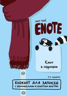 Обложка Enote: блокнот для записей с комиксами и енотом внутри (енот в кармане)