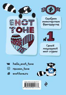 Обложка сзади Enote: блокнот для записей с комиксами и енотом внутри (енот в кармане)