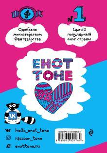Обложка сзади Enote: блокнот для записей с комиксами и енотом внутри (енот в облаках)