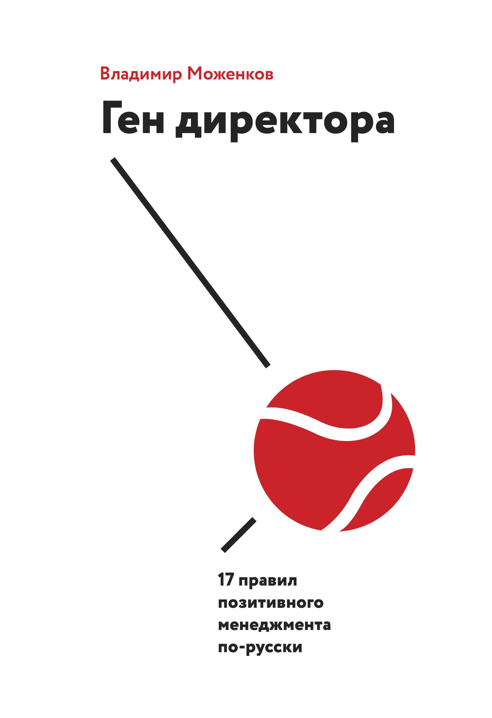 Владимир Моженков Ген директора. 17 правил позитивного менеджмента по-русски бронепровода на ауди 100