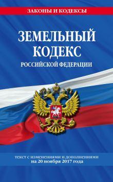 Обложка Земельный кодекс Российской Федерации : текст с изм. и доп. на 20 ноября 2017 г.