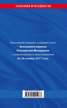 Обложка сзади Земельный кодекс Российской Федерации : текст с изм. и доп. на 20 ноября 2017 г.