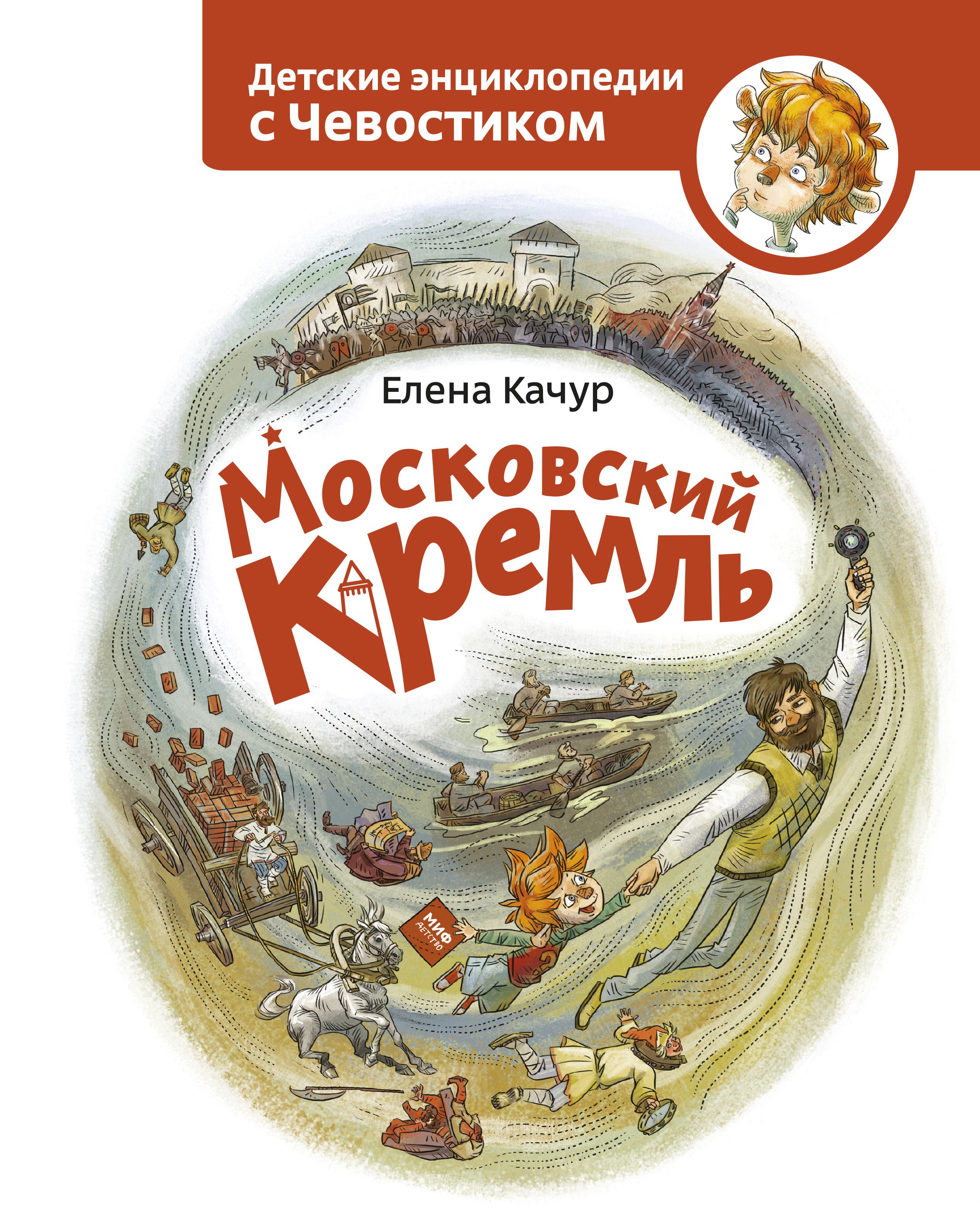 Московский Кремль ( Елена Качур. По мотивам произведения О. Жаховской (указываем на титуле)  )