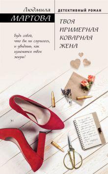 Обложка Твоя примерная коварная жена Людмила Мартова