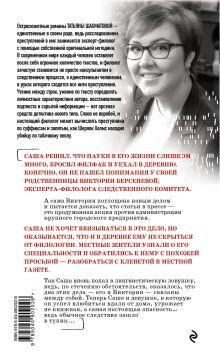 Обложка сзади Удар отточенным пером Татьяна Шахматова