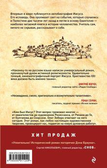 Обложка сзади Автобиография Иисуса Олег Зоберн
