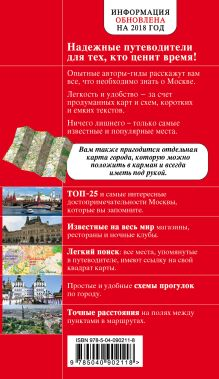 Обложка сзади Москва. 5-е изд., испр. и доп. Чередниченко О.В.
