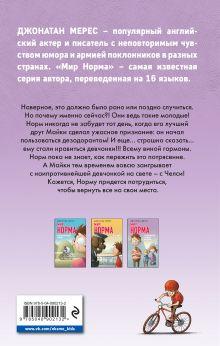Обложка сзади Страшная тайна Майки (выпуск 3) Джонатан Мерес