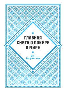 Главная книга о покере в мире. Выигрывай в кэш-играх онлайн [новое оформление]