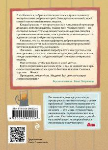 Обложка сзади Попутчица. Рассказы о жизни, которые согревают Ольга Савельева