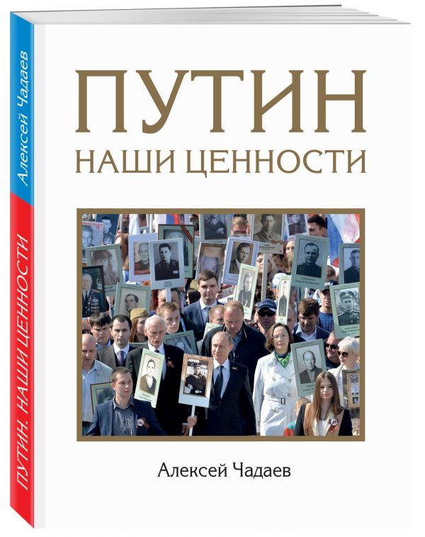 Путин. Наши ценности Чадаев А.