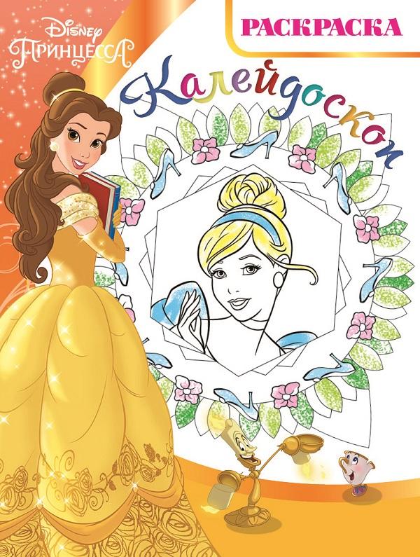 """Раскраска-калейдоскоп N РКМ 1704 """"Принцесса Disney"""""""