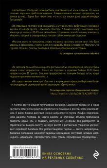 Обложка сзади Шестнадцать против трехсот Александр Тамоников