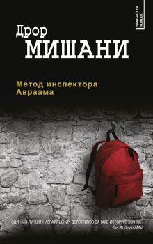 Обложка Метод инспектора Авраама Дрор Мишани