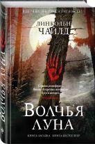 Чайлд Л. - Волчья луна' обложка книги