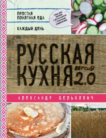 Обложка Русская кухня. Версия 2.0 (2-е издание) Александр Белькович