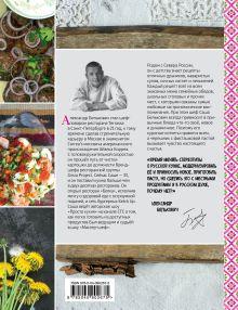 Обложка сзади Русская кухня. Версия 2.0 (2-е издание) Александр Белькович