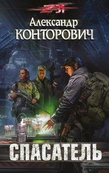 Обложка Спасатель Александр Конторович