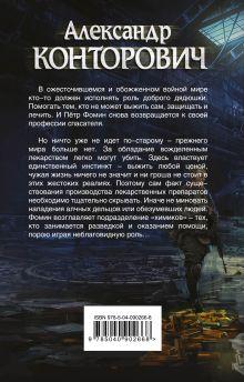 Обложка сзади Спасатель Александр Конторович