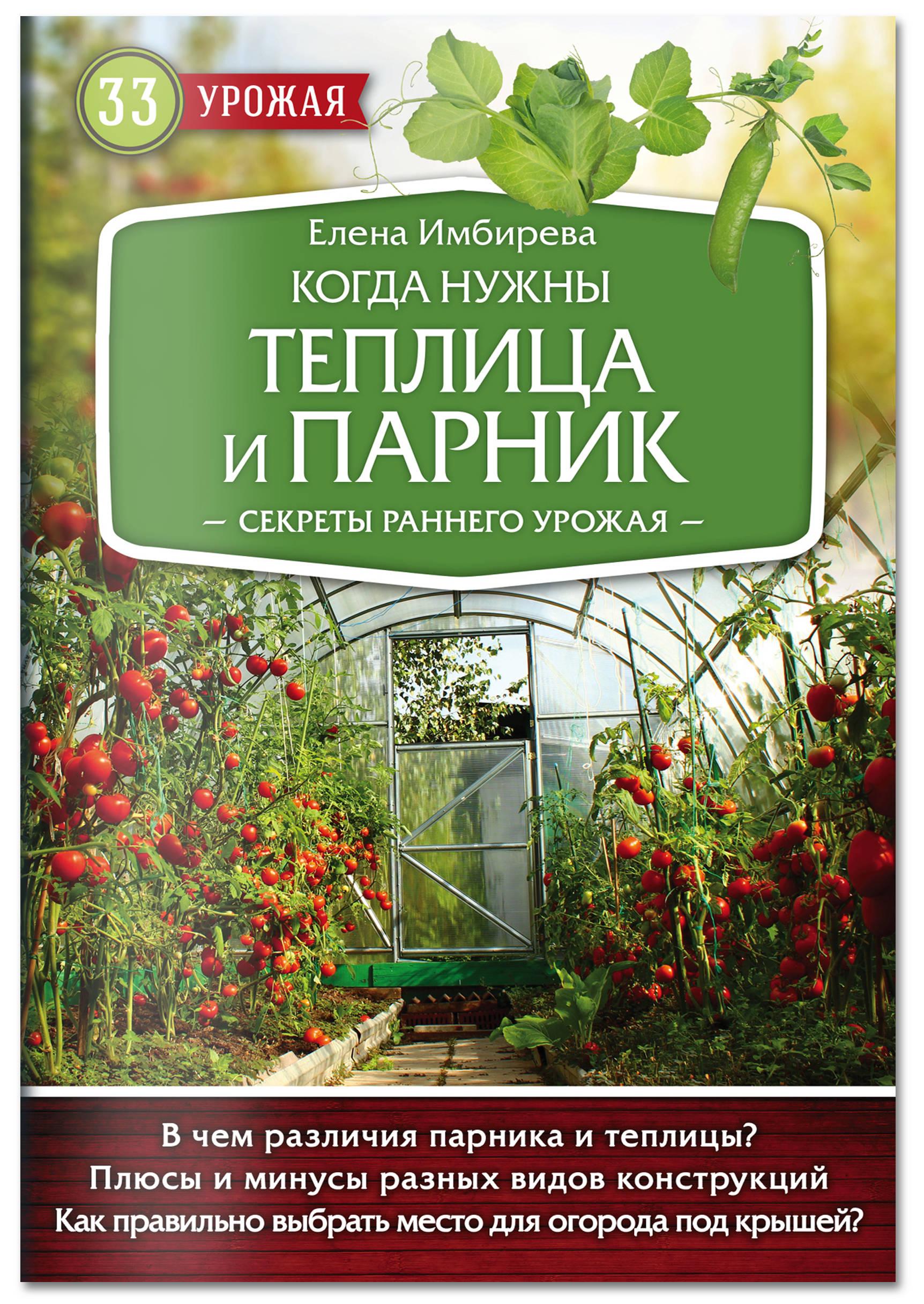 Когда нужны теплица и парник. Секреты раннего урожая ( Имбирева Е.В.  )