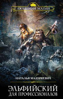 Обложка Эльфийский для профессионалов Наталья Мазуркевич