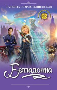 Обложка Белладонна Татьяна Коростышевская